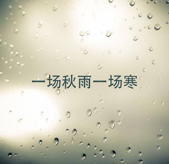 一场秋雨一场寒