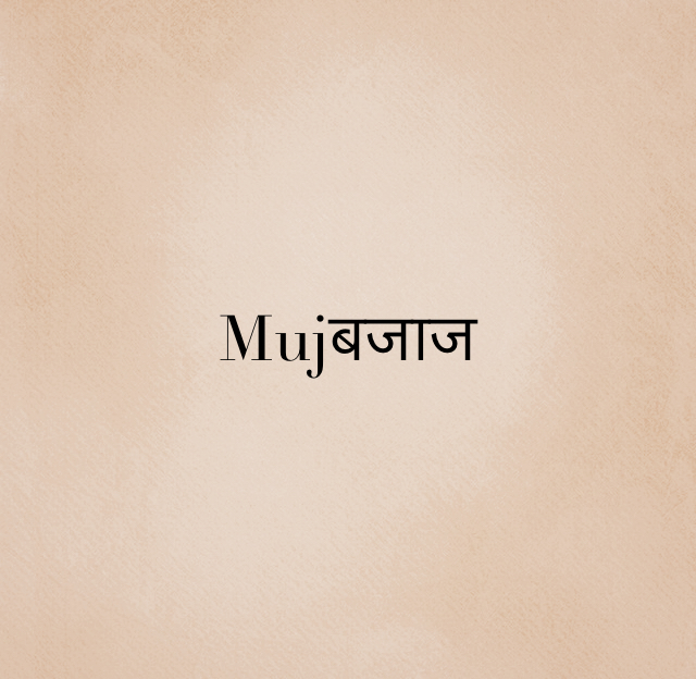 Mujबजाज
